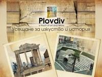 Билбордове рекламират Пловдив в България