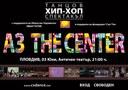 Благотворителен хип-хоп спектакъл на Античния театър с подкрепата на Иван Тотев