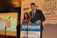 Пловдив е най-добър град за бизнес през 2014 година