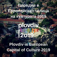 Пловдив ще бъде Европейска столица на културата 2019
