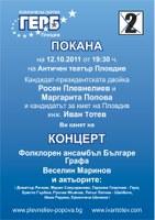 Предизборен концерт на ПП ГЕРБ на Античния театър в Пловдив
