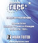 Програмата за управление на Иван Тотев вече и онлайн