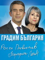 Росен Плевнелиев и Маргарита Попова пристигат в Пловдив
