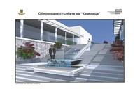 Стълбите на Каменица стават поредната атракция на Пловдив